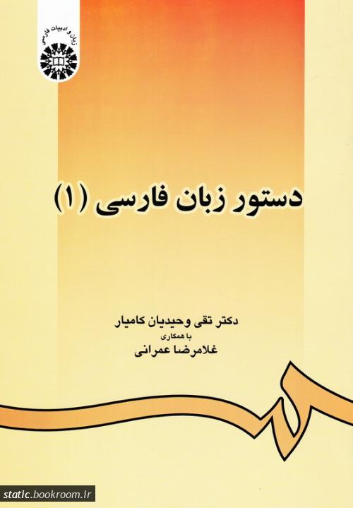 دستور زبان فارسی (1)