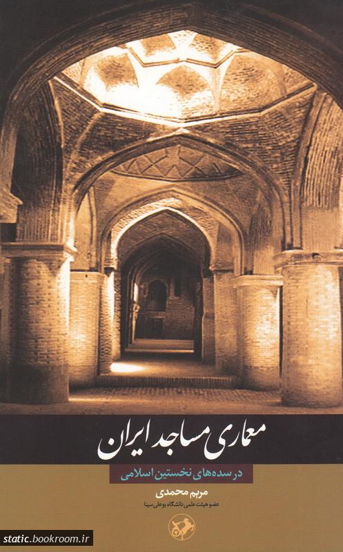 معماری مساجد ایران در سده های نخستین اسلامی