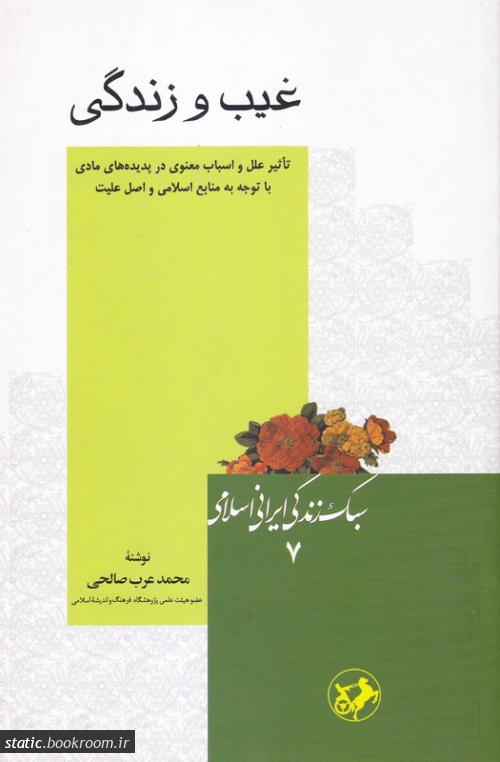 غیب و زندگی: تاثیر علل و اسباب معنوی در پدیده های مادی با توجه به منابع اسلامی و اصل علیت