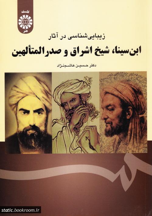 زیبایی شناسی در آثار ابن سینا، شیخ اشراق و صدرالمتألهین