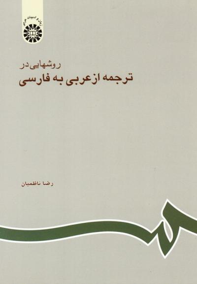روشهایی در ترجمه از عربی به فارسی