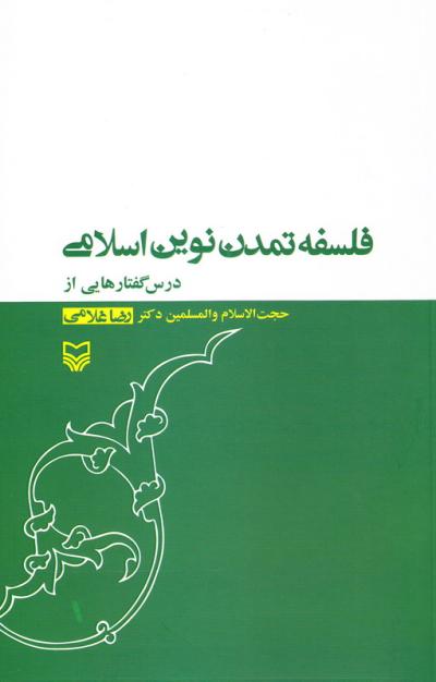 فلسفه تمدن نوین اسلامی: درس گفتارهایی از حجت الاسلام و المسلمین دکتر رضا غلامی