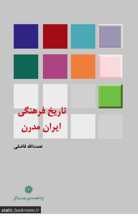 تاریخ فرهنگی ایران مدرن: گفتارهایی در زمینه تحولات گفتمانی ایران امروز از منظر مطالعات فرهنگی