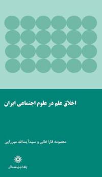 اخلاق علم در علوم اجتماعی ایران (آموزش و پژوهش)