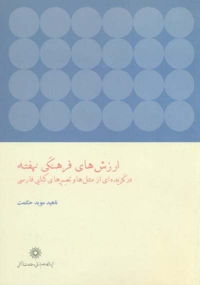 ارزشهای فرهنگی نهفته در گزیده ای از مثلها و تعبیر های کنایی فارسی