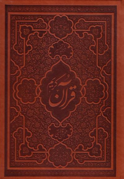 قرآن کریم، ترجمه و تفسیر: تلخیص دوره ده جلدی تفسیر نور (ویرایش جدید)