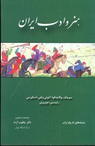 هنر و ادب ایران