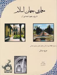 معماری جهان اسلام: تاریخ و مفهوم اجتماعی آن