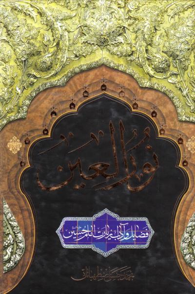 نورالعین: فضائل زیارت حضرت سیدالشهداء علیه السلام