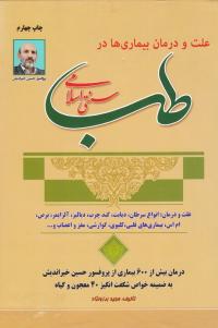 علت و درمان بیماری ها در طب سنتی اسلامی