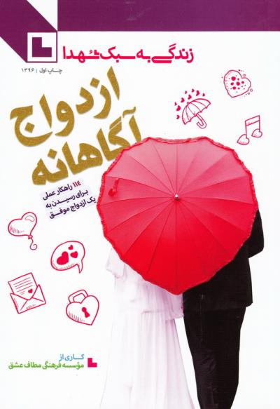 زندگی به سبک شهدا - جلد چهارم: ازدواج آگاهانه: 114 راهکار عملی برای رسیدن به یک ازدواج موفق