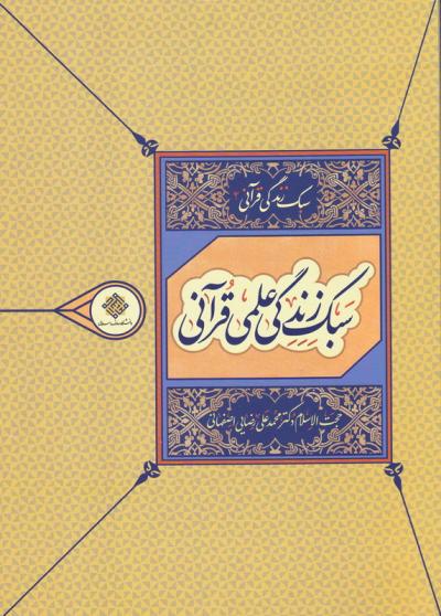 سبک زندگی قرآنی (2): سبک زندگی علمی قرآنی