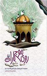 روی موج باران: مجموعه شعر نوجوان برای امام رضا علیه السلام