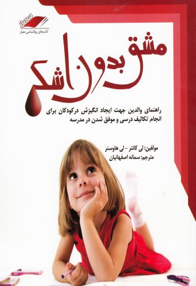 مشق بدون اشک (راهنمای والدین جهت ایجاد انگیزش در کودکان برای انجام تکالیف درسی و موفق شدن در مدرسه)