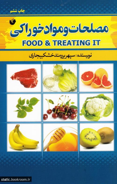مصلحات و مواد خوراکی
