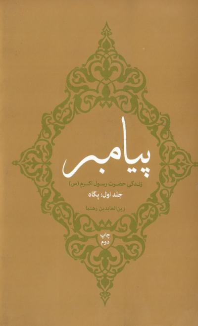 پیامبر: زندگی حضرت رسول اکرم (ص) (دوره سه جلدی)