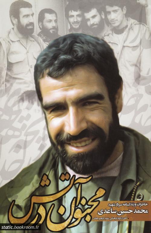مجنون در آتش: زندگینامه و خاطرات سردار شهید محمدحسین ساعدی