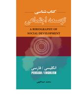 کتابشناسی: توسعه اجتماعی فارسی - انگلیسی