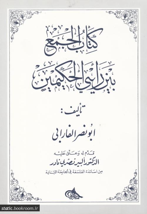 کتاب الجمع بین رایی الحکمین