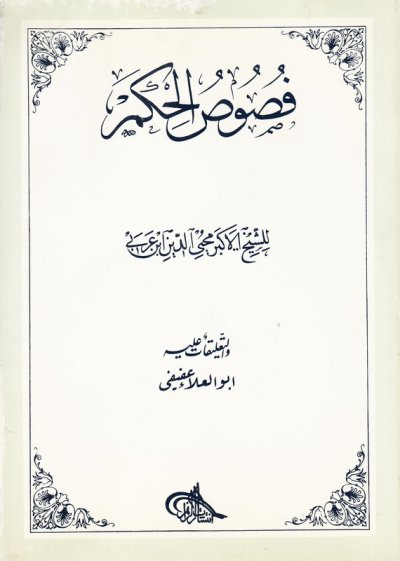 فصوص الحکم (با تعلیقه ابوالعلا عفیفی)