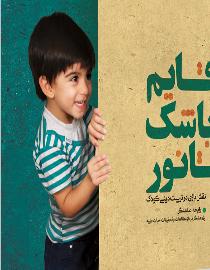 قایم باشک تا نور: نقش بازی در تربیت دینی کودک