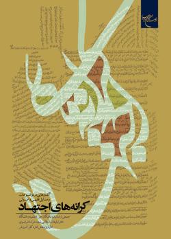 کرانه های اجتهاد: گفتارهایی در موضوعات و مسائل فقهی و اصولی