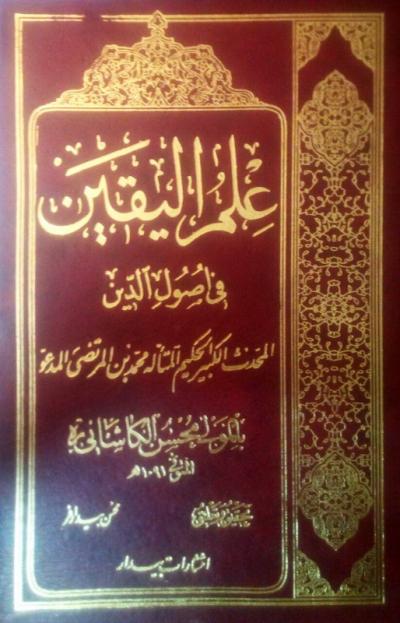 علم الیقین فی اصول الدین (دوره دو جلدی)
