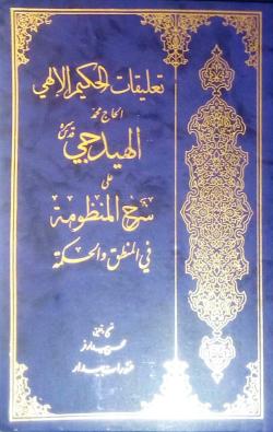 تعلیقات الحکیم الالهی الحاج محمد الهیدجی علی شرح المنظومة فی المنطق و الحکمة