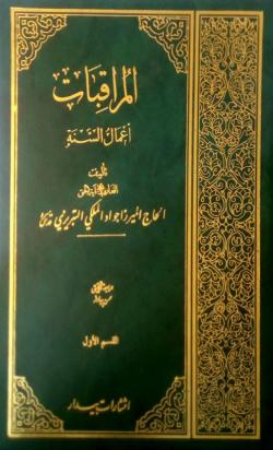 المراقبات (دو جلد در یک مجلد)