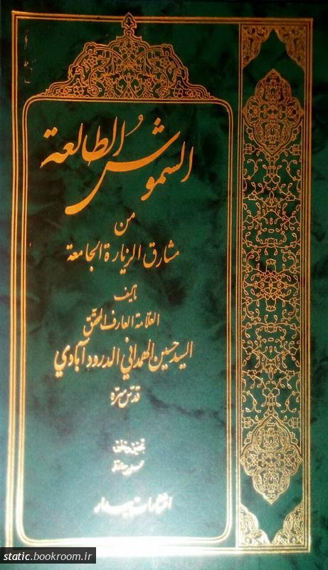 الشموس الطالعة من مشارق الزیارة الجامعة (دوره دو جلدی)