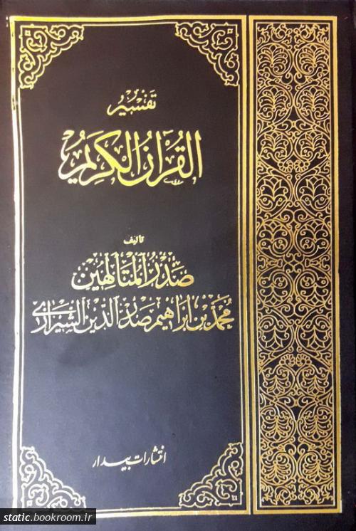 تفسیر القرآن الکریم (دوره هفت جلدی)