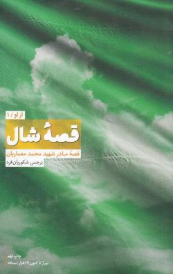 از او - کتاب اول: قصه ی شال (کتاب شهید محمد معماریان)