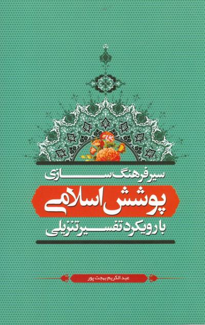سیر فرهنگ سازی پوشش اسلامی (با رویکرد تفسیر تنزیلی)