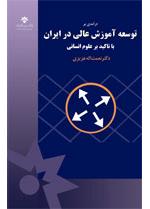 درآمدی بر توسعه آموزش عالی در ایران با تاکید بر علوم انسانی