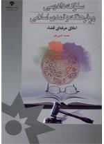 سلوک دادرسی در فرهنگ و تمدن اسلامی: اخلاق حرفه ای قضا
