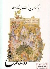 دوازده رخ: یادگاری دوازده نقاش نادره ایرانی