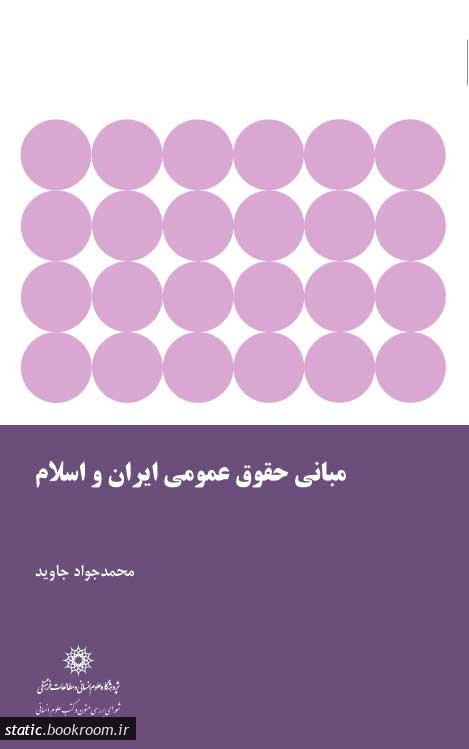 مبانی حقوق عمومی ایران و اسلام