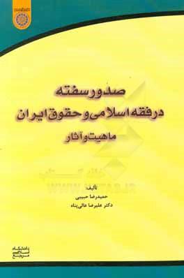 صدور سفته در فقه اسلامی و حقوق ایران: ماهیت و آثار