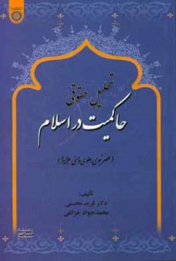 تحلیل حقوقی حاکمیت در اسلام (عصر نبوی، علوی و حسنی (ع))