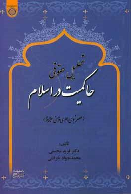 تحلیل حقوقی حاکمیت در اسلام (عصر نبوی، علوی و حسنی علیهم السلام)