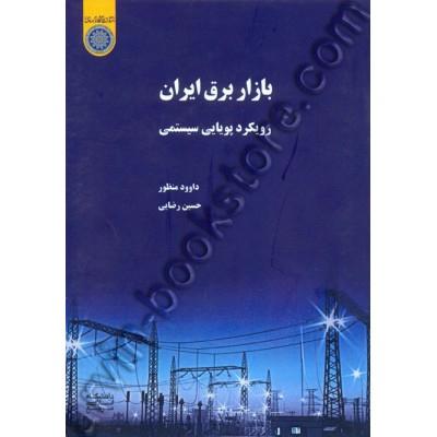 بازار برق ایران: رویکرد پویایی سیستمی