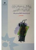 پوشش و حجاب زن در ادبیات فارسی از ایران باستان تا انقلاب مشروطه