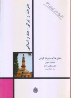 تاریخ هنر ایران 4: هنر هند و ایرانی - هند و اسلامی