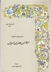 تاریخ هنر ایران 12: اماکن هنری ایران