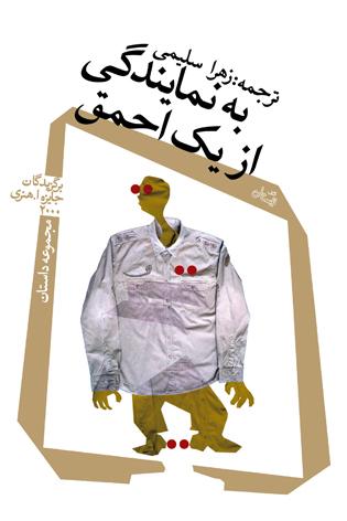 به نمایندگی از یک احمق: مجموعه داستان برگزیدگان جایزه ا. هنری 2000