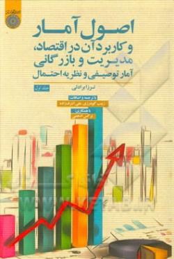 اصول آمار و کاربرد آن در اقتصاد: مدیریت و بازرگانی آمار توصیفی و نظریه احتمال
