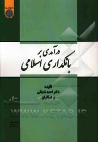 درآمدی بر بانکداری اسلامی