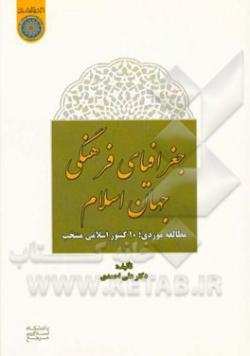 جغرافیای فرهنگی جهان اسلام (مطالعه موردی 10 کشور اسلامی منتخب)