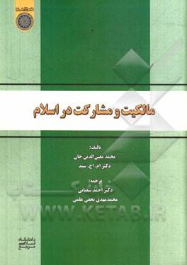 مالکیت و مشارکت در اسلام