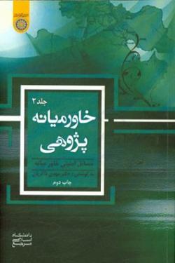 خاورمیانه پژوهی - جلد دوم: مسائل امنیتی خاورمیانه